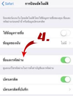 GPS-iOS-password4