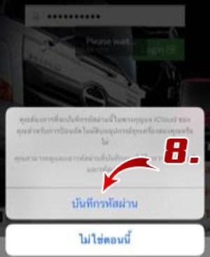GPS-iOS-password8