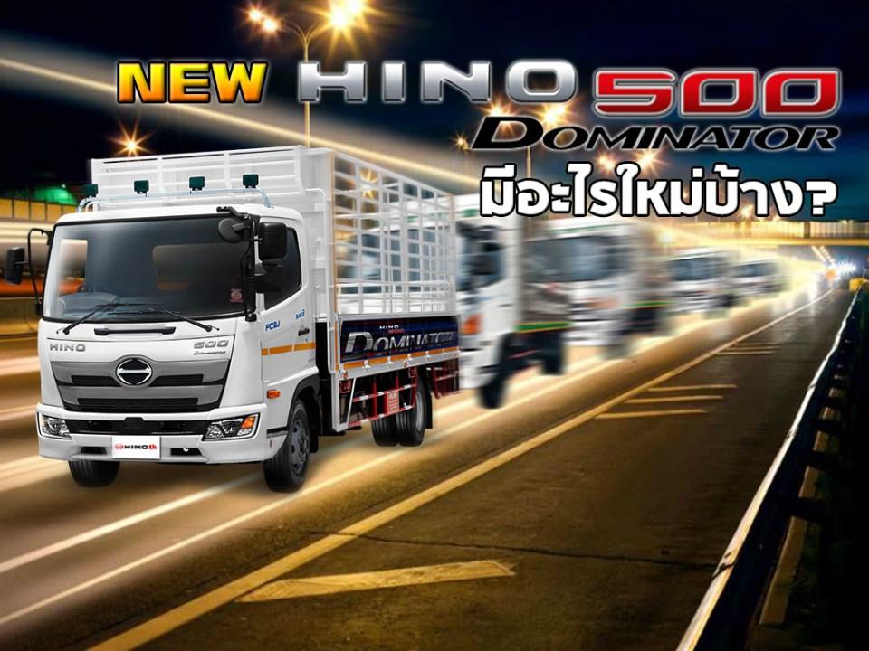 HINO500 DOMINATOR 2019