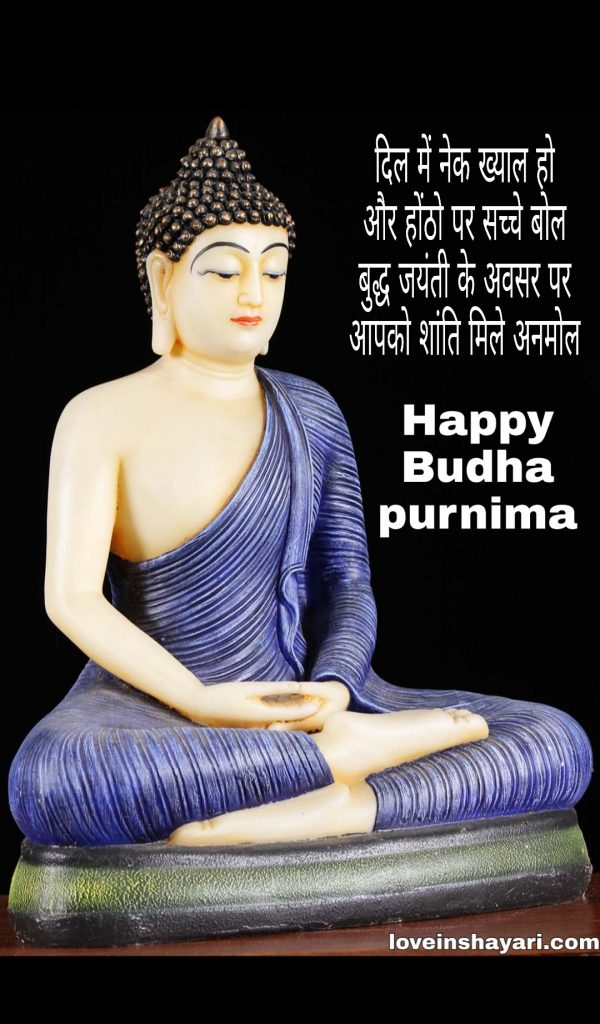 Gautam Buddha Jayanti Images 2020 Hd Love In Shayari
