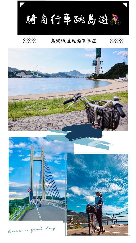 自行車遊瀨戶內海