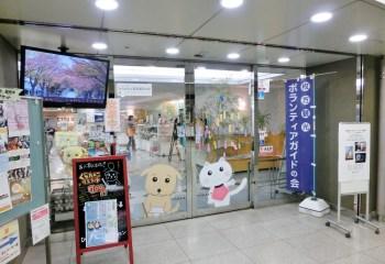 Hirakata Tourist Station