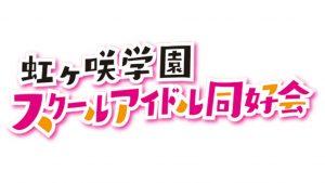 虹ヶ咲学園スクールアイドル同好会-アイキャッチ