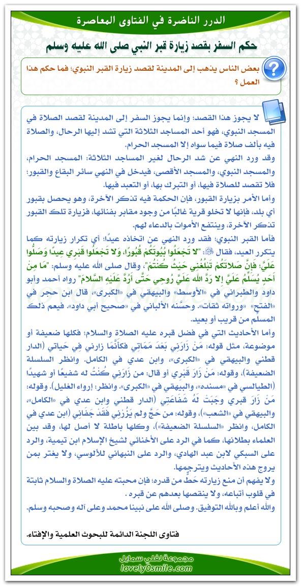 حكم السفر بقصد زيارة قبر النبي عليه السلام + كشف شبهة وجود قبر النبي في المسجد