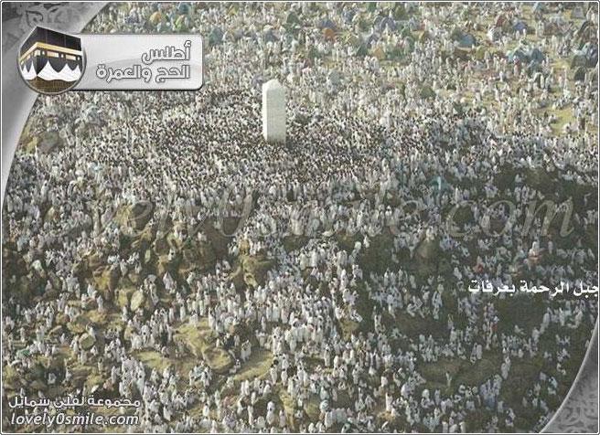عَرَفَـات - هجرة إبراهيم الخلي