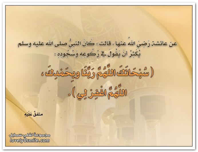 سبحانك اللهم ربنا وبحمدك اللهم اغفرلي الحمد لله حمدا