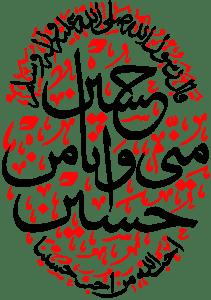 Husayn_is_from_Me