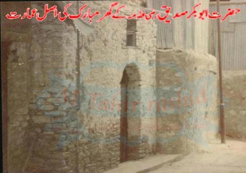 houseAbuBakras-Siddiq