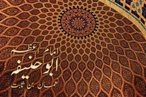 ImamAbuHanifaRA_Arabicw