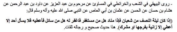 Hadith-15thShaban-1
