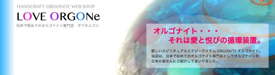 日本で初めてのオルゴナイト専門店 LOVE ORGONe ラブオルゴン