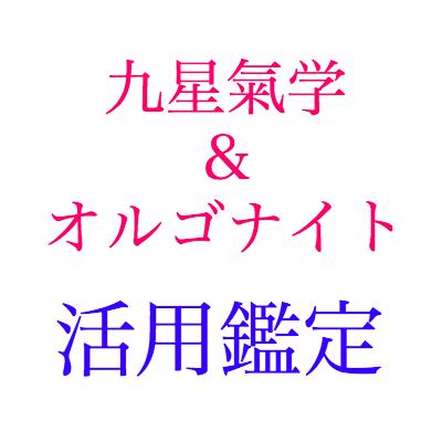 九星氣学風水鑑定