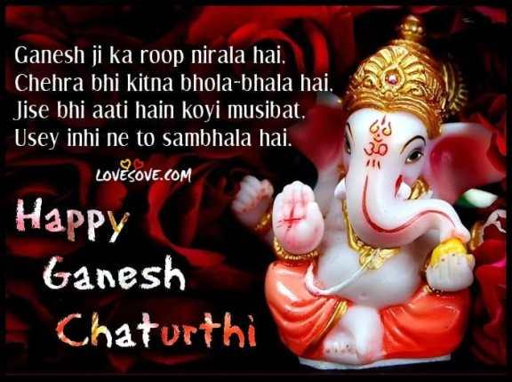 गणेश चतुर्थी फ़ब स्टेटस, गणेश जी शार्ट स्टेटस इन हिंदी, Facebook गणेश जी स्टेटस, गणपती स्टेटस, गणेश जी वॉलपेपर, Ganesh Chaturthi Status In Hindi, Ganesh Chaturthi Status for Whatsapp in Hindi