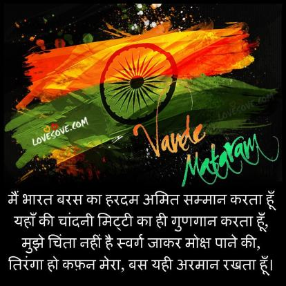 republic day wishes, best republic day, happy republic day 2019, happy 26th january, HEART TOUCHING DESH BHAKTI SHAYARI LINES IN HINDI hindi-independacne-day-quote-lovesove, Happy Republic Day Wishes Images, 26th January 2019 Wishes, गणतंत्र दिवस की हार्दिक बधाई, Happy Republic Day Quotes Images For WhatsApp Status, Happy Republic Day Status In Hindi, 26 January wishes, Quotes, Status, Images, Wallpapers, 26 january wishes For Family & Friends, Happy Republic Day