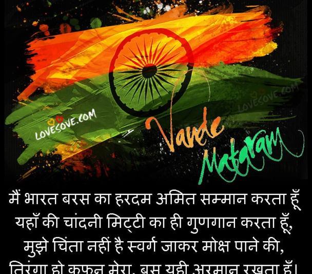 desh bhakti shayari, desh bhakti status, desh bhakti shayari in hindi, desh bhakti status in hindi, desh bhakti quotes, desh bhakti quotes in hindi, hindi-independacne-day-quote-lovesove, Independence Day Of India 2019 (Aug 15), Happy Independence Wishes