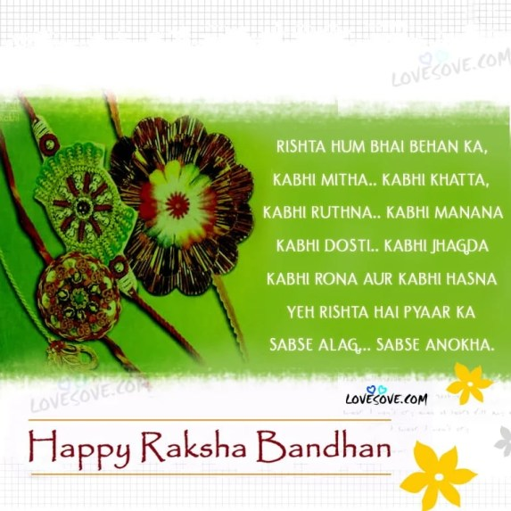 हैप्पी रक्षा बंधन फोटो, भाई बहन शायरी फोटो, Download full HD rakhi images for whatsapp, sister and your family with greetings pictures, Happy Raksha Bandhan Images