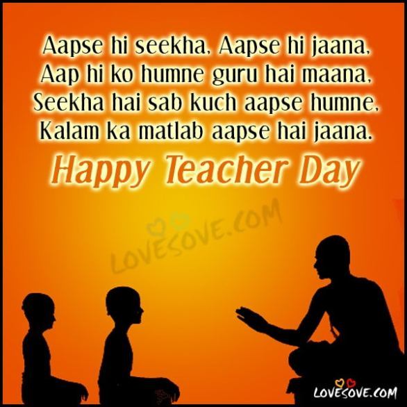 teachers-day-hindi-wallpaper-lovesove, Teachers Day Wishes, Quotes, Image in Hindi 5th Sept 2019