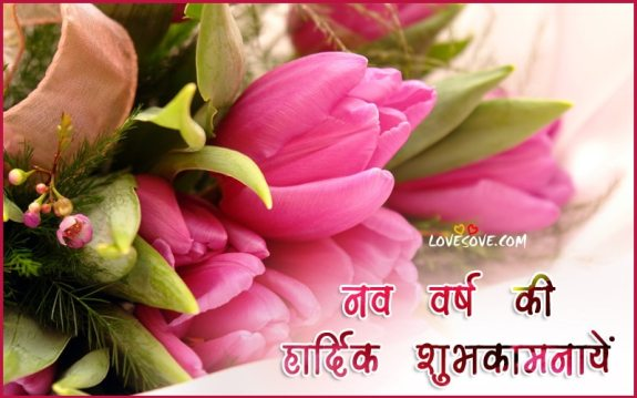 happy new year message in hindi, new year love sms, new year shayari, new year sms in hindi, new-year-hindi-wishes-lovesove, New Year 2019 Wishes, Shayari, Quotes For Father-Mother Images, Nav vars Ki Shubhkamnaye, Happy New Years Wallpapers For Family, Happy new Years Status Image For WhatsApp, New year Images For Facebook, Happy New Years 2018 Wishes Images, happy new year , New Years Wishes In Hindi For WhatsApp Group