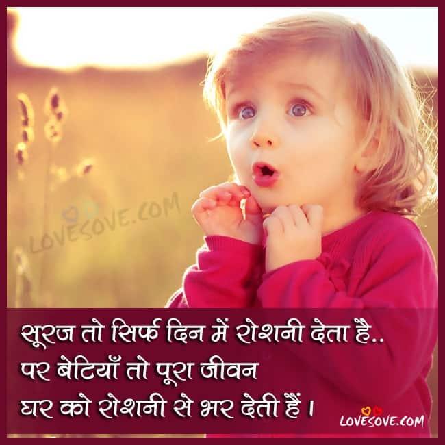 Beautiful Lines On Betiyaan In Hindi   LoveSove.com