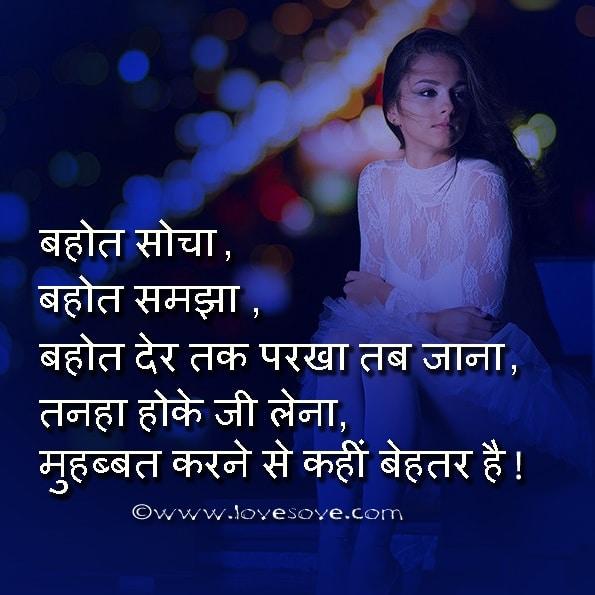 2 Lines Sad Shayari Image, Short Hindi Quotes