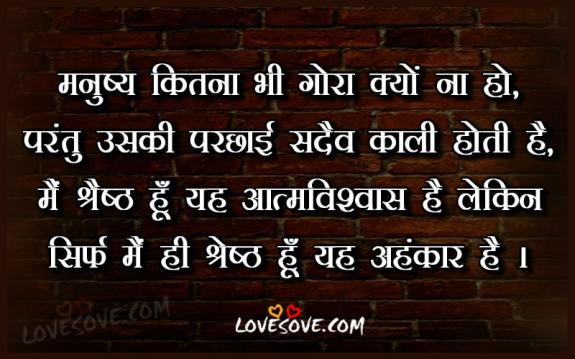 New Thoughts In Hindi, Inspiring quotes in hindi, suvichar in hindi, new thoughts in hindi, Best Suvichar (हिंदी सुविचार संग्रह), Best Anmol-Vachan Images, Hindi Thoughts