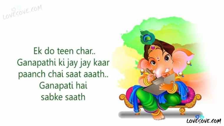 quotes on ganesha, quotes on lord ganesha, Images for ganesh chaturthi quotes, ganesha motivational quotes, ganesh ji quotes