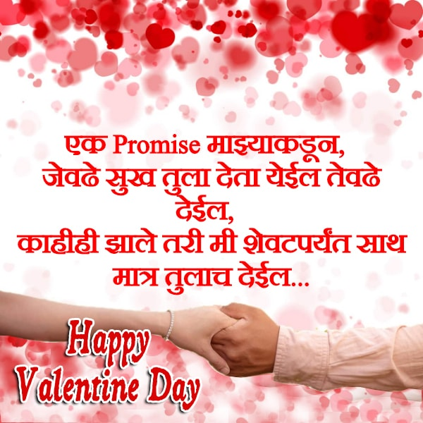 First Propose Love Letter In Marathi