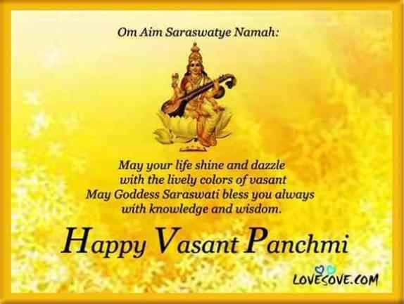 thought on basant panchami Hindi, vasant panchami best images, vasant panchami 2020 shubhkamnaye image, vasant panchami in hindi, vasant panchami quotes in hindi, vasant panchami status in hindi, Vasant panchami subhkamna in hindi, vasant panchami wish 2020 image, happy बसंत पंचमी इन हिंदी 2020, बसंत पंचमी 2020 की शुभकामनाएं, बसंत पंचमी डाउनलोड इमेज, हैप्पी बसंत पंचमी photo, वसंत पंचमी इमेजेज, हैप्पी बसंत पंचमी, बसंत पंचमी फोटो 2020, बसंत पंचमी हिंदी इमेजेज, basant-panchami, Happy Vasant Panchami 2019, Basant Paanchmi Wishes, Messages, Quotes, Images, Happy Basant Panchmi Wishes In English, basant panchami 2019 wishes, sms, greetings, images, quotes, whatsapp, facebook, messages, basant panchmi wishes for family & friends, basant panchmi wishes images for whatsapp status