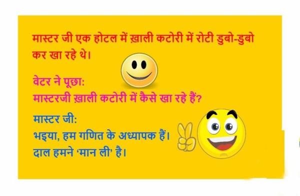 teacher student funny status hindi, funny quotes on teachers in hindi, funny shayari on teachers, Images for teachers day funny shayari