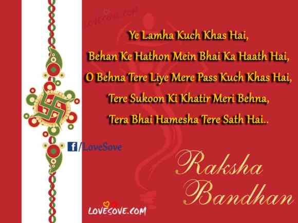 Raksha Bandhan Wallpapers, raksha bandhan images with quotes, raksha bandhan brother and sister photo, beautiful rakhi pic, full hd raksha bandhan images, raksha bandhan ka wallpaper, Raksha Bandhan HD Wallpaper