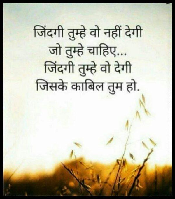 suvichar hindi status, hindi status for life, life status in hindi, life status
