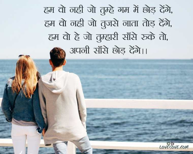 व्हाट्सअप स्टेटस, Thought In Hindi On Love, sweet love sms hindi, two lines shayari for love, love quotes for her in hindi, love sms for girlfriend in hindi, girlfriend shayari in hindi, love quotes in hindi for gf, love quotes for her in hindi, love quote in hindi for her, best shayari for girlfriend, sweet shayari, Sweet Sms for Girlfriend, Heart Touching Sms, Hindi Font Love Shayari