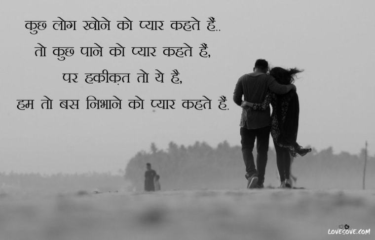 Thought In Hindi On Love, sweet love sms hindi, two lines shayari for love, love quotes for her in hindi, best shayari for girlfriend, sweet shayari, Sweet Sms for Girlfriend, Heart Touching Sms, Hindi Font Love Shayari