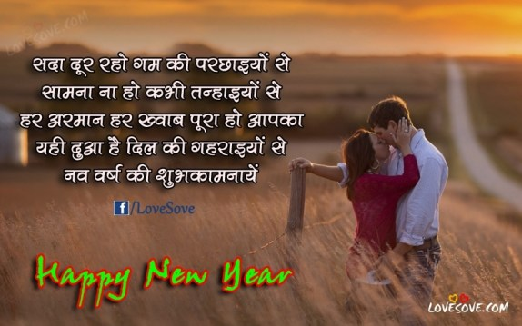 Hindi, English Happy New Year 2019 Wishes, Shayari Images, Best Happy New Year Whatsapp Status, Nav Varsh Mubarak Shayari, Naya Saal SMS in Hinglish Naya Saal SMS in Hinglish for Friends, Happy new Years Status Image For WhatsApp, New year Images For Facebook, New Years Wishes In Hindi For WhatsApp Group