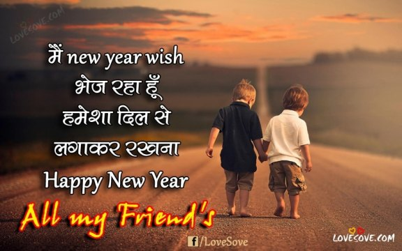 new year wishes in hindi, happy new year message in hindi, new year shayari, new year sms in hindi, Best New Year Hindi Wishes, Shayari, Quotes, Status, Images 2019, Nav vars Ki Shubhkamnaye, Happy New Years Wallpapers For Family & Friends, Happy new Years Status Image, New year Images For Facebook, Happy New Years 2019 Wishes Images, happy new year , New Years Wishes In Hindi For WhatsApp Group