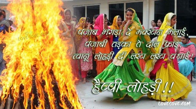 happy lohri wishes, lohri messages, Lohri Wishes In Hindi, Lohri Wishes In Punjabi, Lohri Wishes In English