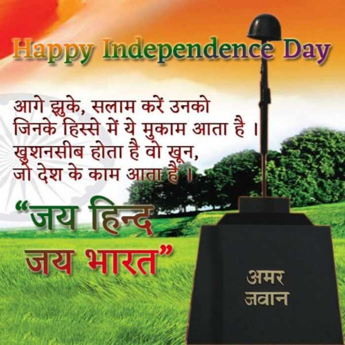 patriotic lines for india in hindi, patriotic quotes in hindi, patriotic two line shayari, hindi patriotic shayari