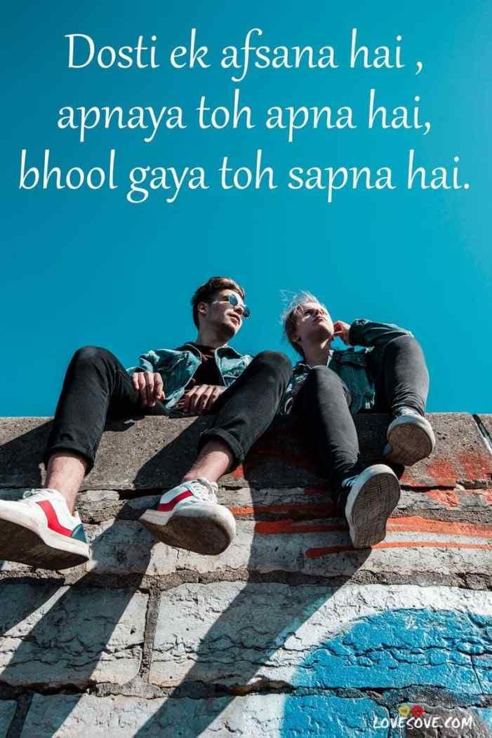 Heart touching dosti status, school dosti status, pyari dosti status