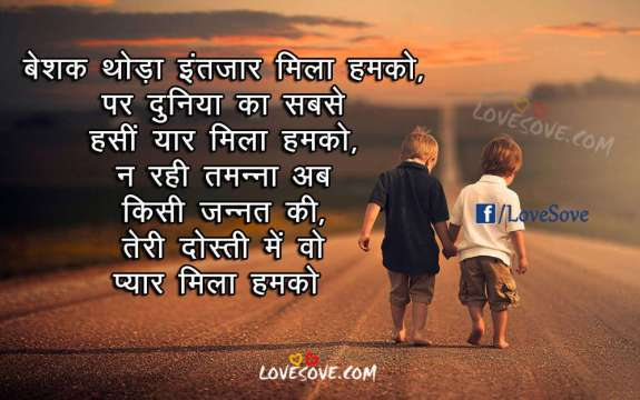 Love Friendship Shayari, Nice Shayari For Dost, Best Friend Shayari, Life And Friendship Shayari Photos In Hindi, Beautiful Dosti Shayari Images
