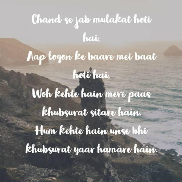 Best Dosti Status, Hindi Friendship Shayari, dosti quotes in hindi, dosti shayari, best dosti shayari, beautiful dosti shayari, hindi shayari dosti