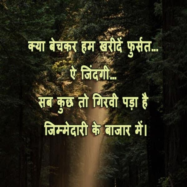 zindagi shayari 2 line, zindagi 2 line shayari, zindagi shayari in hindi font, zindagi shayari with images, zindagi shayari 2 lines
