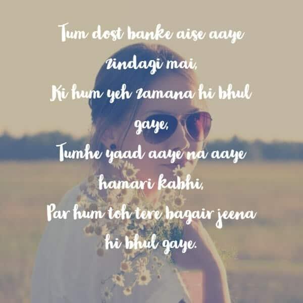 Best Dosti Status, Hindi Friendship Shayari, dosti quotes in hindi, hindi shayari dosti love, dost ke liye dua shayari, beautiful dosti shayari