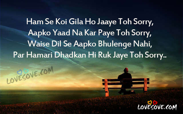 Sorry quotes in hindi, Best Sorry Messages, Hindi Sorry Quotes, Forgive Me SMS