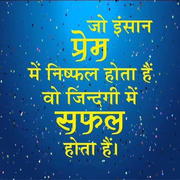 zindagi status in hindi font, motivational thoughts in hindi, golden thoughts of life in hindi, zindagi whatsapp status, zindagi thought in hindi, love zindagi status
