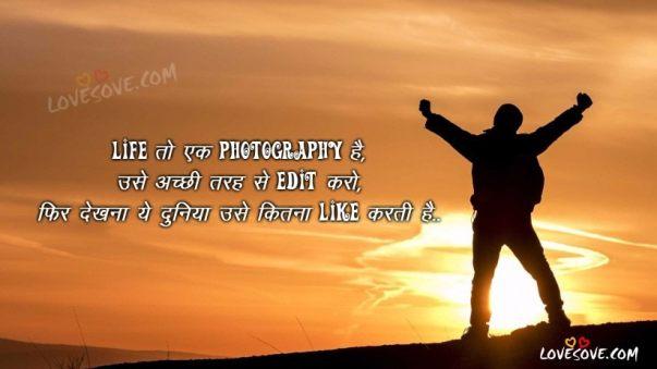 Life status for whatsapp in hindi, zindagi status in hindi, life happy status hindi, life status for whatsapp in hindi, heart touching status in hindi true life status, status for whatsapp about life in hindi