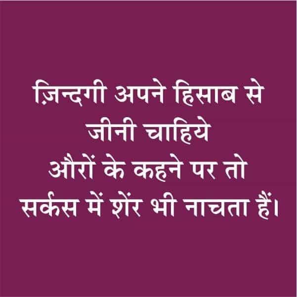 zindagi status hindi 2 line, zindagi status in hindi 2 line, zindagi status in hindi font, truth of life quotes in hindi