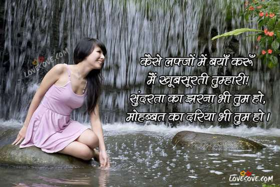 Two Lines Shayari For Love, love quotes for her in hindi, love sms for girlfriend in hindi, girlfriend shayari in hindi, love quotes in hindi for gf, love quotes for her in hindi, love quote in hindi for her, love quotes in hindi for gf, romantic shayari, hindi love quotes, hindi romantic shayari, romantic 2 line shayari, romantic love quotes in hindi, love lines in hindi, best love quotes in hindi, heart touching status in hindi, heart touching lines in hindi for girlfriend, heart touching emotional friendship shayari, heart touching romantic shayari, heart touching nice love shayari, heart touching love shayari in hindi, 2 line heart touching shayari, best romantic shayari,latest love shayari, hindi romantic shayari, best love shayari, latest romantic shayari, Beautiful love quotes in hindi, love lines in hindi, romantic quotes in hindi, Hindi Love lines, Love Romantic Shayari, Hindi Quotes On Love