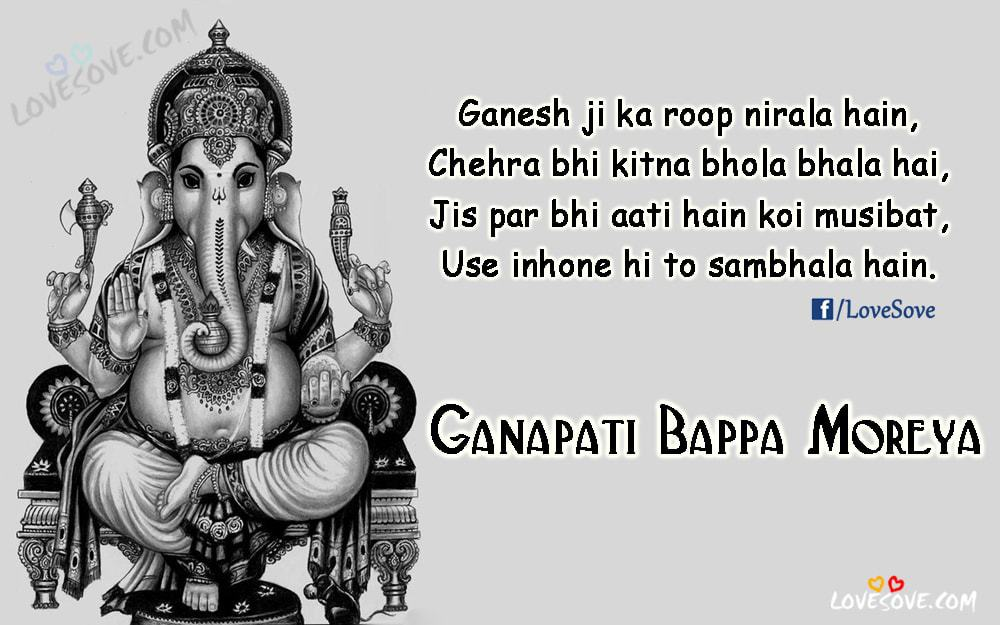 ganesh chaturthi quote wishes ganesha motivational quotes