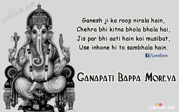 thoughts on lord ganesha, happy ganesh jayanti, ganesh chaturthi 2019, ganesh images, lines for ganesh chaturthi, lord ganesha sayings