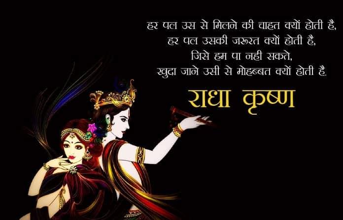 krishna status in hindi, radha krishna status for whatsapp, radha krishna status,